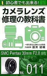 初心者でも出来る!カメラレンズ修理の教科書Vol.011: 『SMC Pentax 30mm F2.8』篇