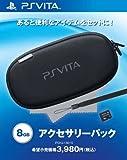 PlayStation Vita アクセサリーパック8GB (PCHJ-15015)