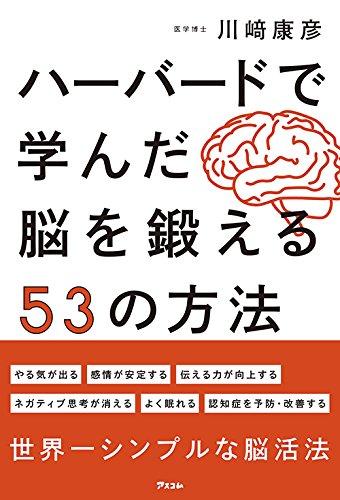 ハーバードで学んだ脳を鍛える53の方法の詳細を見る