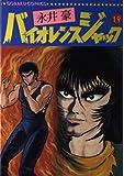 バイオレンスジャック 19 (ゴラク・コミックス)