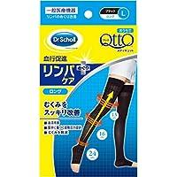 一般医療機器 おうちでメディキュット リンパケア ロング L 着圧 加圧 血行改善 むくみケア 弾性 靴下