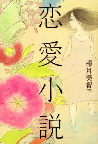 恋愛小説の詳細を見る