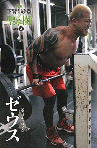 トレーニングマガジン Vol.54 特集:下背を彩る聖樹[クリスマスツリー] (B.B.MOOK1394)