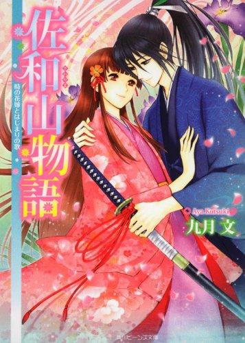 佐和山物語 時の花嫁とはじまりの歌 (角川ビーンズ文庫)の詳細を見る