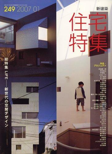 新建築 住宅特集 2007年 01月号 [雑誌]
