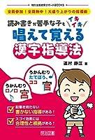 全員参加! 全員熱中! 大盛り上がりの指導術 読み書きが苦手な子もイキイキ 唱えて覚える漢字指導法 (特別支援教育サポートBOOKS)
