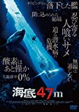 海底47m [DVD]