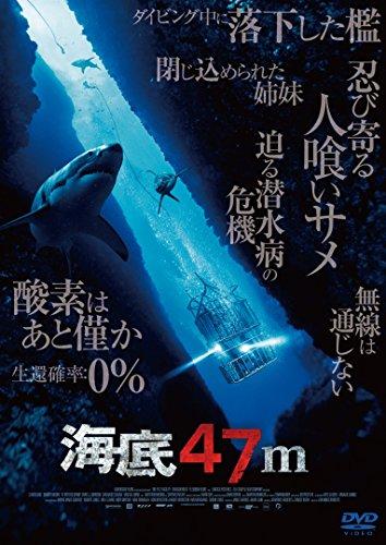 海底47m[DVD]