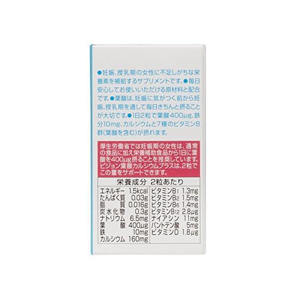 ピジョン サプリメント 葉酸カルシウムプラス ...の紹介画像6