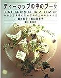 ティーカップの中のブーケ―おかしと草花とテーブルの上のおしゃべり