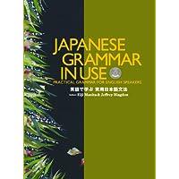 英語で学ぶ実用日本語文法 CD-ROM付 (JAPANESE GRAMMAR IN USE)