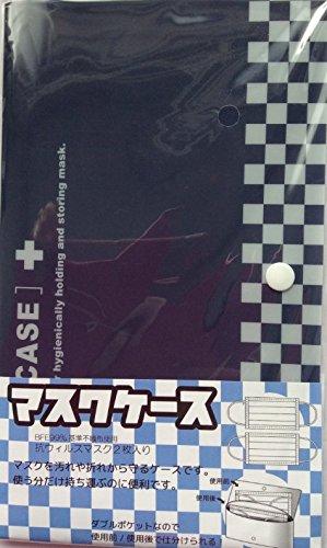 マスクケース インディゴチェック YWS-018 マスク2枚付