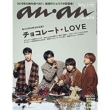 anan(アンアン) 2019年 1月23日号 No.2135 [チョコレート・LOVE] [雑誌]