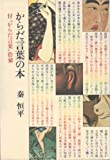 からだ言葉の本 (1984年)