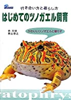 はじめてのツノガエル飼育―付き合い方と暮らし方 かわいいツノガエルと暮らす