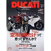DUCATI Magazine (ドゥカティ マガジン) 2009年 05月号 [雑誌]
