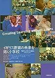 イギリス教育の未来を拓く小学校 「限界なき学びの創造」プロジェクト