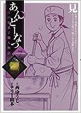 あんどーなつ 7―江戸和菓子職人物語 (ビッグコミックス)