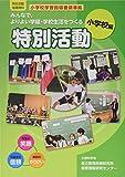 みんなで,よりよい学級・学校生活をつくる特別活動(小学校編) (特別活動指導資料)