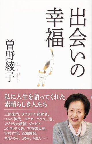 [画像:出会いの幸福 (WAC BUNKO 250)]