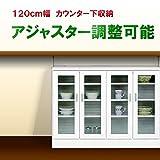 日本製 モダン 幅120cm キッチンカウンター下収納 薄型 ホワイト 完成品