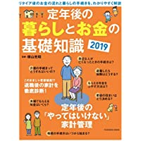 定年後の暮らしとお金の基礎知識2019 (扶桑社ムック)