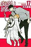 炎炎ノ消防隊(17) (講談社コミックス)
