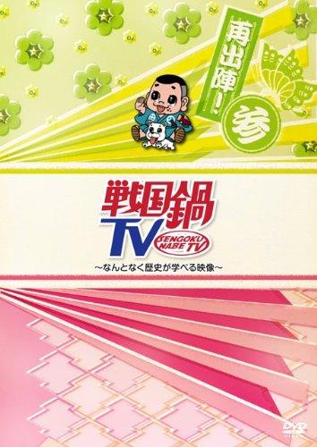 戦国鍋TV~なんとなく歴史が学べる映像~再出陣!参 [DVD]の詳細を見る