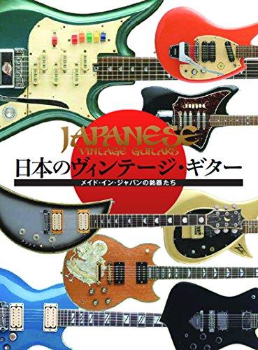 日本のヴィンテージ・ギター