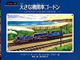 大きな機関車ゴードン (ミニ新装版 汽車のえほん)