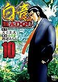白竜HADOU 10 (ニチブンコミックス)