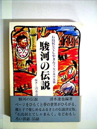 駿河の伝説―石鳥居とてしやまんくなど五十五話 (1982年) (シリーズ・わたしの散歩道〈8〉)