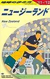 C10 地球の歩き方 ニュージーランド 2011~2012 (ガイドブック)