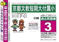 京都文教短期大学付属小学校【京都府】 H26年度用過去問題集3(H25+幼児テスト)