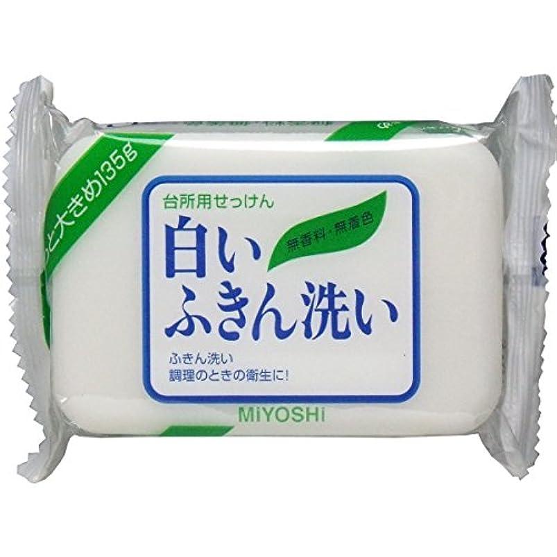 フェデレーション温度計電池ミヨシ石鹸 白いふきん洗い
