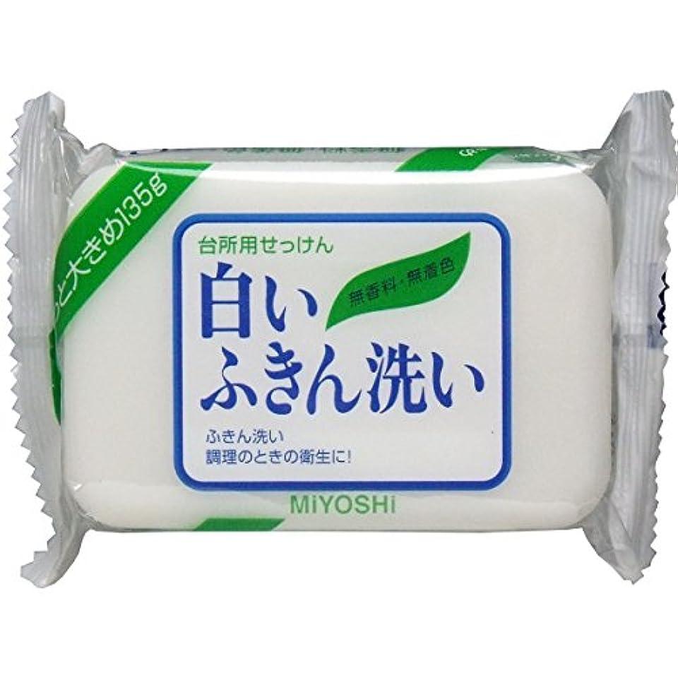 背の高い皮肉なアニメーションミヨシ石鹸 白いふきん洗い