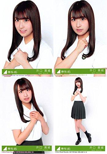 【井口眞緒】 公式生写真 欅坂46 風に吹かれても 封入特典 4種コンプ