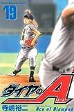 ダイヤのA(19) (少年マガジンコミックス)