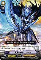 カードファイト!!ヴァンガード 鋭気の騎士 エクター (C) / 光輝迅雷(BT14)