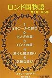ロンド国物語〈第1期〉(既5巻)
