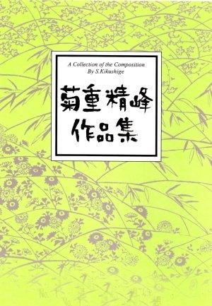 尺八 「 千鳥五重想 」 菊重精峰 作品集 楽譜
