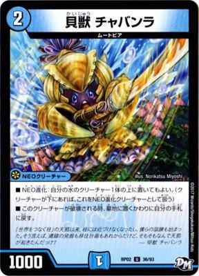 デュエルマスターズ新2弾/DMRP-02/36/UC/貝獣 チャンバラ