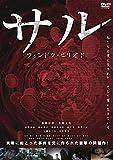 サル ウインドウ・ピリオド[DVD]