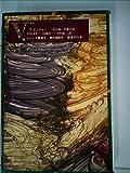 V. (1979年) (ゴシック叢書〈7~8〉)