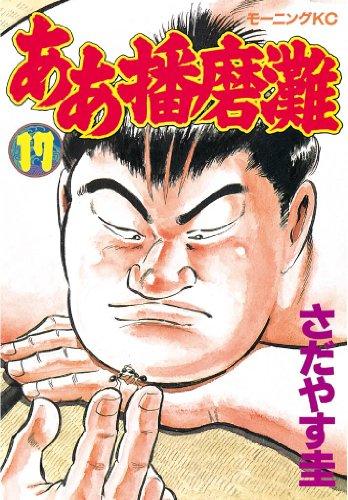 ああ播磨灘(17) (モーニングコミックス)