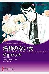 名前のない女 (ハーレクインコミックス) Kindle版