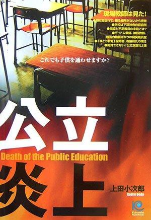 公立炎上 Death of the Public Educationの詳細を見る