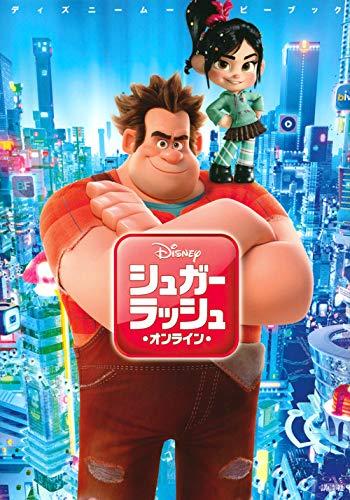 ディズニームービーブック シュガー・ラッシュ:オンライン (ディズニーストーリーブック)