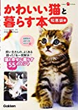 かわいい猫と暮らす本 知恵袋編 (GakkenPetBooks)