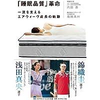 「睡眠品質」革命821382138213一流を支えるエアウィーヴ成長の軌跡